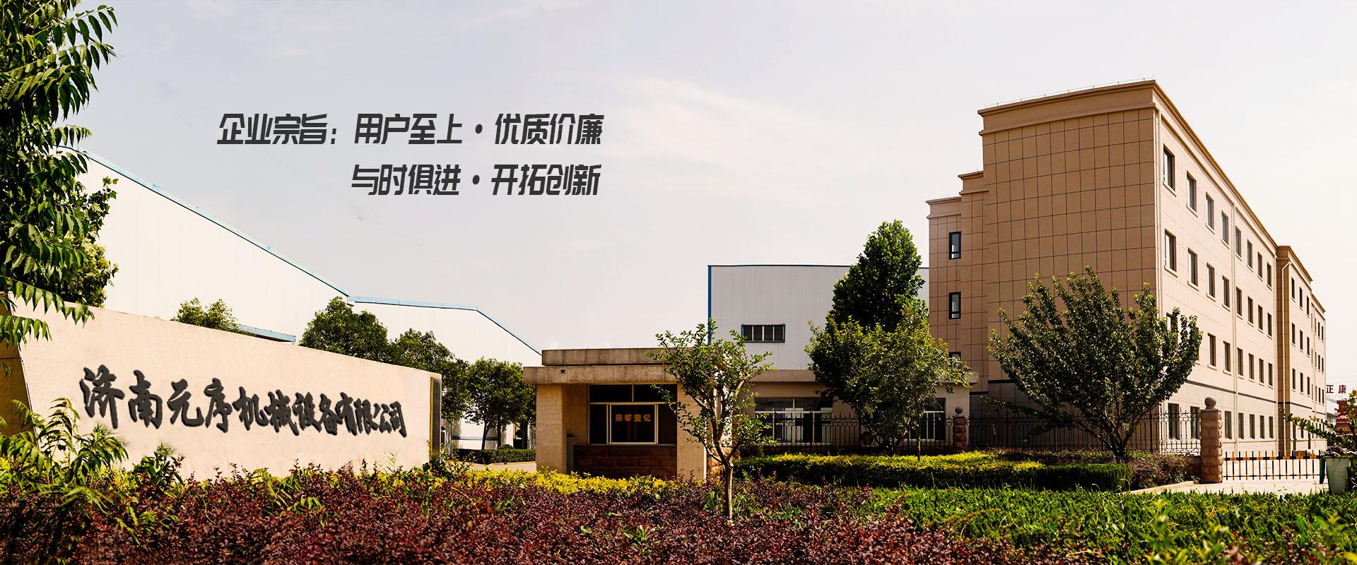 济南元序机械设备有限公司